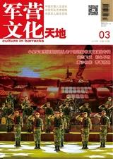 军营文化天地 2018年3月第3期