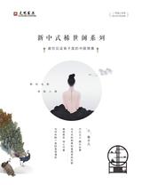 华东家具 2019年7月第3期