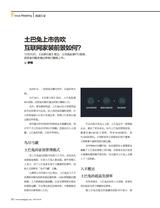 华东家具 2019年2月第1期