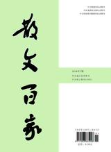 散文百家·下旬刊