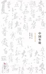 中国年轮:从立春到大寒2018年1月第1期