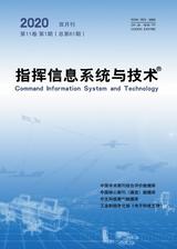 指挥信息系统与技术2020年2月第1期