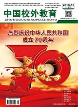 中国校外教育(上旬刊)2019年10月第10期