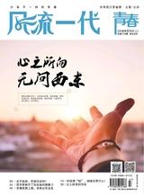 风流一代·青春2018年3月第3期
