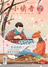 小读者·阅世界