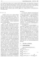 工程地质学报2020年4月第2期