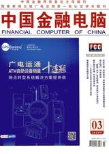 中国金融电脑2019年3月第3期