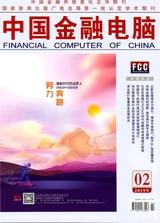 中国金融电脑2019年2月第2期