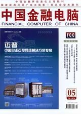 中国金融电脑2019年5月第5期