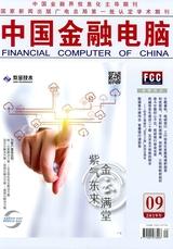 中国金融电脑2019年9月第9期