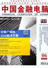 中国金融电脑2020年6月第6期