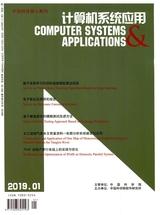 计算机系统应用2019年1月第1期
