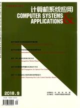 计算机系统应用2018年9月第9期