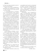 铁军2019年9月第9期