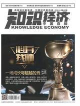 知识经济·中国直销2018年12月第12期
