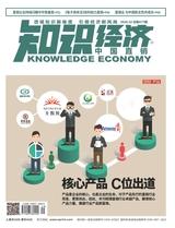知识经济·中国直销