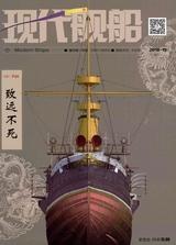 现代舰船2018年10月第19期