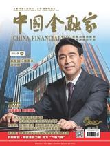 中国金融家(中文版)2020年5月第5期