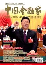 中国金融家(中文版)