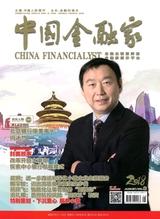 中国金融家(中文版)2018年8月第8期