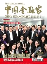 中国金融家(中文版)2019年2月第2期