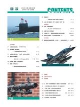 兵器知识2019年6月第6期