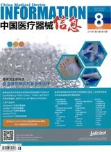 中国医疗器械信息