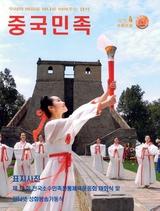 中国民族(朝文版)2019年7月第4期