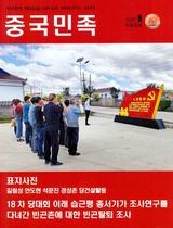 中国民族(朝文版)2020年11月第6期