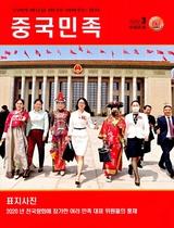中国民族(朝文版)2020年5月第3期