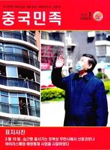 中国民族(朝文版)2020年1月第1期