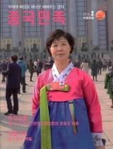 中国民族(朝文版)