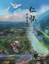 小康·上旬刊2019年4月第4期