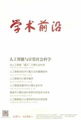 人民论坛·学术前沿2019年10月第20期