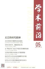 人民论坛·学术前沿