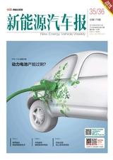 新能源汽车报2018年9月第36期