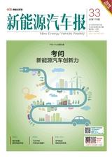 新能源汽车报
