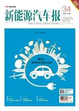 新能源汽车报2018年9月第34期