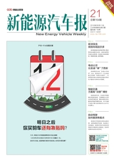 新能源汽车报2018年6月第21期