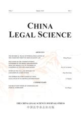 中国法学(英文版)