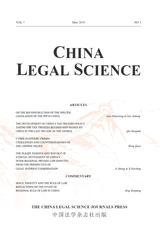 中国法学(英文版)2019年3月第3期