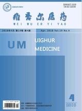 维吾尔医药