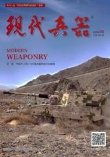现代兵器2019年6月第6期