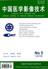 中国医学影像技术2019年5月第5期