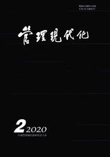 管理现代化2020年4月第2期