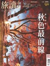 旅读中国2020年9月第9期