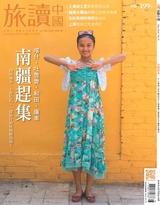 旅读中国2018年5月第5期