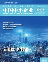 中国中小企业(中文版)2020年5月第5期