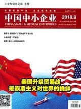 中国中小企业(中文版)2018年8月第8期