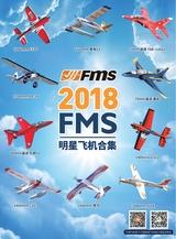 航空模型 2019年1月第1期